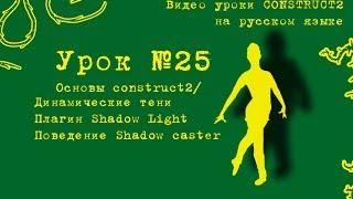 Урок 25 . Construct 2 . Динамические тени с плагином ShadowCaster&Light