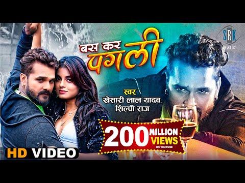#VIDEO   #KHESARI LAL YADAV   Bas Kar Pagli - बस कर पगली   Ft. Megha Shah   Superhit Bhojpuri Song