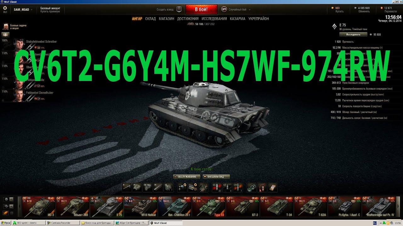 бонус код world of tanks 2016 июль