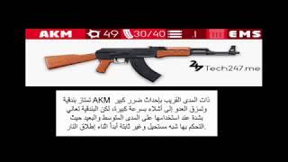 شرح كامل ومقارنه بين أسلحه بابجى _PUBG