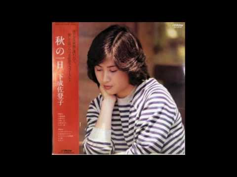 秋の一日 Album Ver.-2