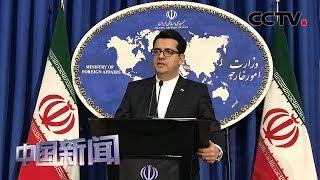 [中国新闻] 伊朗外交部发言人穆萨维称寻求与美互换在押人员 | CCTV中文国际