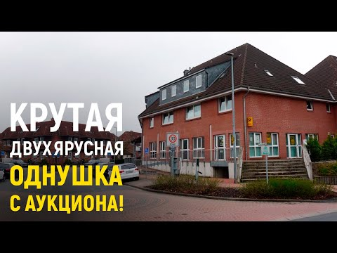 Аукционы недвижимости в Германии.  Осмотр квартиры под Ганновером за 55.000 евро.