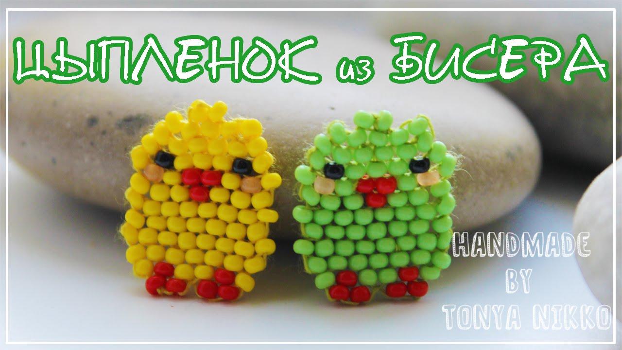 игрушки из бисера бабочка для начинающих схема