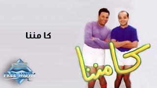 Mohamed Fouad - Kamanana I محمد فؤاد - كامننا