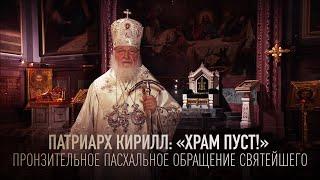 ПАТРИАРХ КИРИЛЛ: «ХРАМ ПУСТ!». ПРОНЗИТЕЛЬНОЕ ПАСХАЛЬНОЕ ОБРАЩЕНИЕ СВЯТЕЙШЕГО