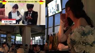 20180616尾崎が愛を叫んだときの結婚式二次会会場の様子