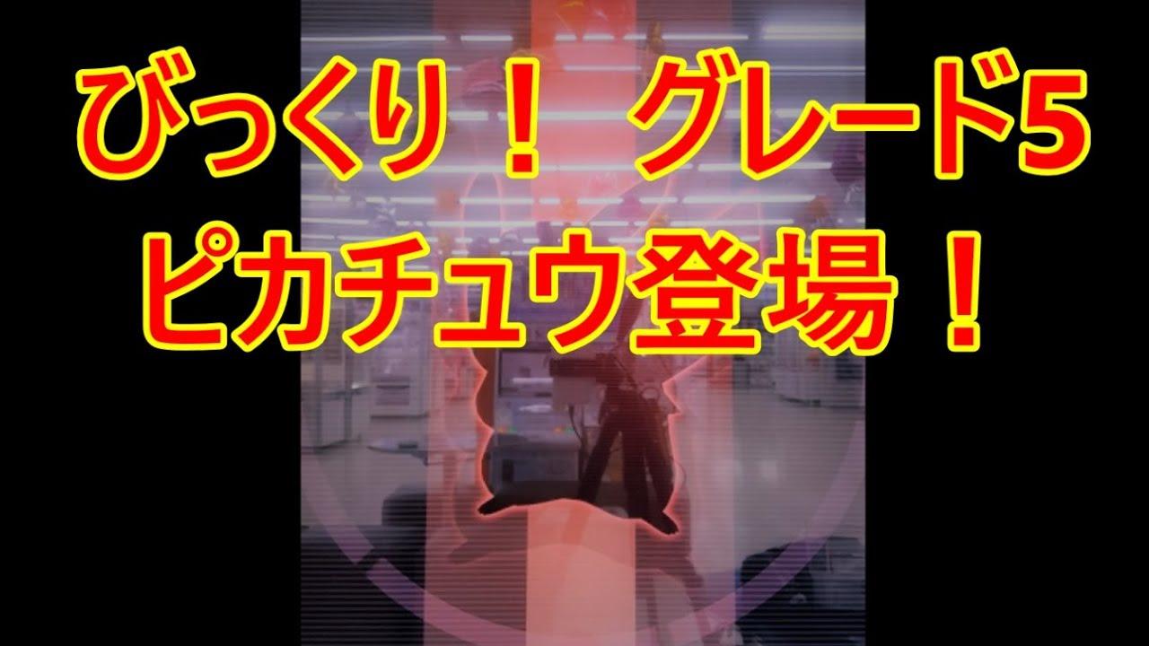 ポケモンガオーレ ダッシュ2弾 グレード5 ピカチュウ登場www - youtube