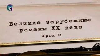 Литература ХХ века. Урок 3. Уильям Фолкнер. Шум и ярость