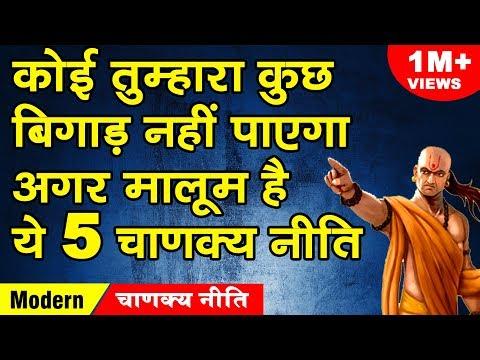 कोई तुम्हारा कुछ नहीं बिगाड़ पाएगा अगर पता है ये 5 चाणक्य नीति | Chanakya Neeti full in Hindi