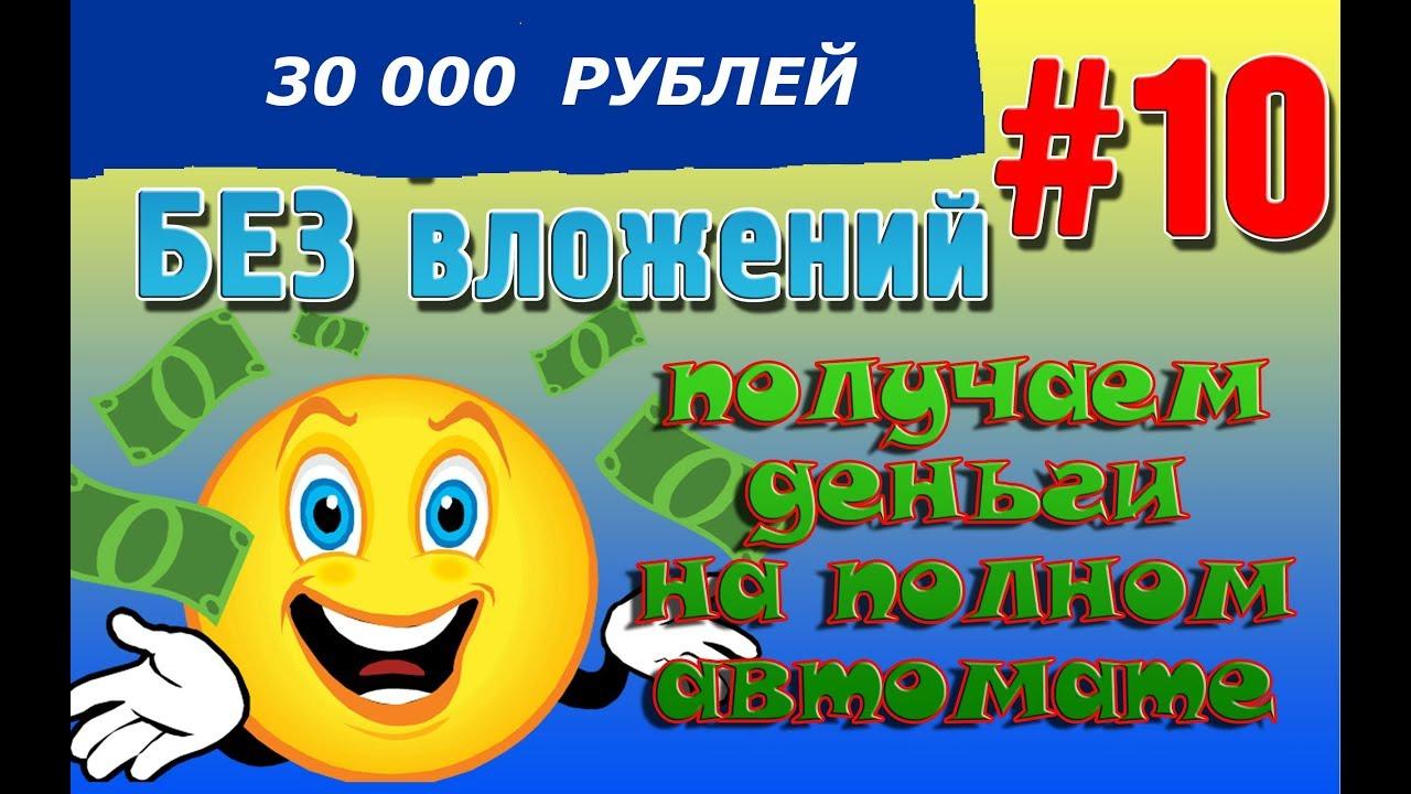 Как заработать в интернете с вложениями 30000 ставки транспортного налога москвы на 2006-2007