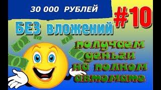 Заработок в интернете 2019 от 30000 рублей без вложений на полном автомате