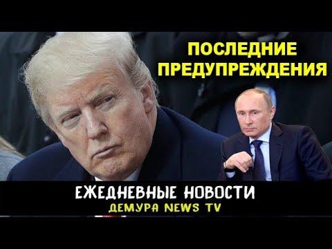 Путин будет первым - жесткое заявления Трампа