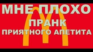 Пранк в макдональдс /  Всем приятного аппетита