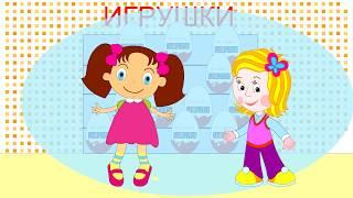 Cartoon for children - a toy shop - Kinder Surprise - Toys for сhildren