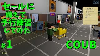 【 COUB Big Sale 】 グロ注意 #1 おバカゲーム 実況  買い物をするゲーム! 年末のセールに備えて予行練習
