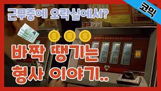 [결말포함] 지금나왔으면 천만관객 거뜬한 한국코미디영화…