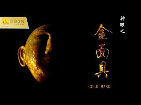 【1080P Full Movie】《神眼之金面具/Gold Mask》公安老马运用步法追踪技术侦破案件的传奇故事(乌日根 / 马迎春 / 张大雷)