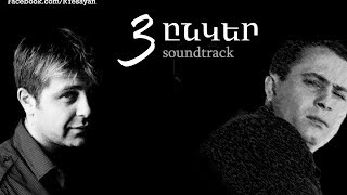 3 ընկեր / 3 @nker - soundtrack