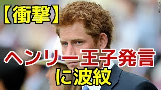 【衝撃】ヘンリー王子発言に波紋