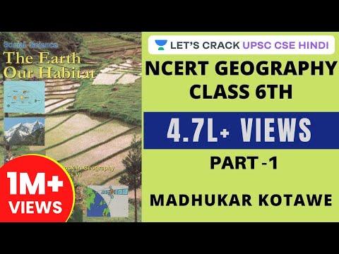 NCERT Class 6 GEOGRAPHY for UPSC CSE - Hindi I Madhukar Kotawe