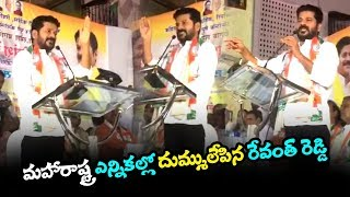 Revanth Reddy Campaign at Maharashtra Pune | MP Revanth Reddy Campaign | Top Telugu Media