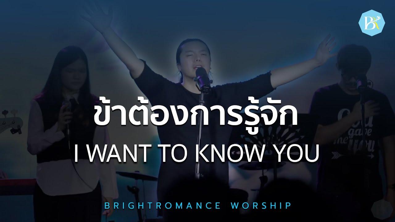 ข้าต้องการรู้จัก I WANT TO KNOW YOU (COVER) | BRIGHTROMANCE / BKK「Official LYRIC」