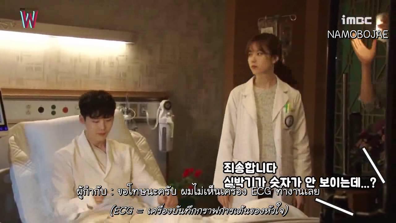 Photo of han hyo-joo ภาพยนตร์และรายการโทรทัศน์ – [ThaiSub) W (Two Worlds) BTS – EP.02 จูมาช่วยชอลที่โรงพยาบาล