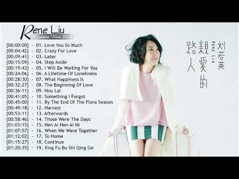 劉若英 歌曲 2018 |劉若英 前20首最佳歌曲| Rene Liu Greatest Hits