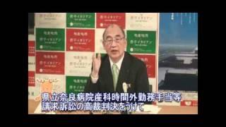 奈良産科医時間外訴訟・知事公式記者会見(2010/11/17)