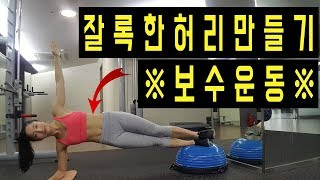 [소도구운동 2편] 잘록한 허리만들기 - 보수운동 (BOSU)