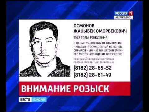 УФСИН просит помощь в розыске преступника