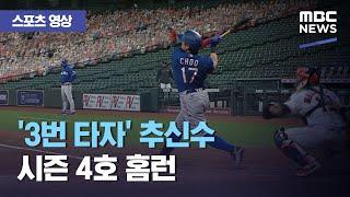 [스포츠 영상] '3번 타자' 추신수 시…