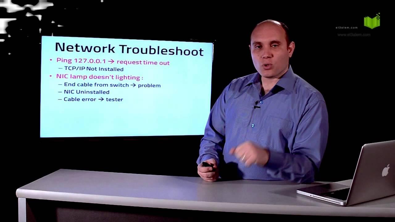 استكشاف أخطاء الشبكة وإصلاحها | اساسيات الشبكات