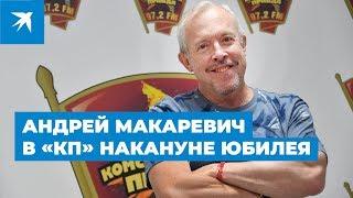 Андрей Макаревич побывал в «Комсомолке» накануне юбилея