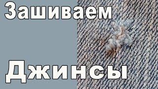 Как зашить дырку на джинсах(Если у вас есть детки, то дырки на джинсах – нормальное явление. Сегодняшнее видео о том, как незаметно почи..., 2016-03-11T05:39:34.000Z)