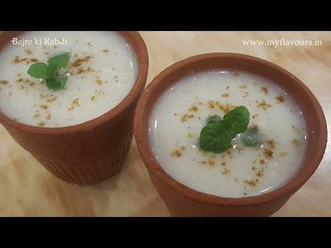 Rabri-Healthy Weight Loss Drink Recipe -Salted Bajre ki Rabdi/hot&cold drink recipe~My Flavours
