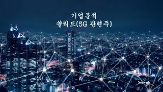 쏠리드 (5G관련주) 기업분석!