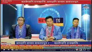 LIVE TALK SHOW ON BODOLAND POLITICS 28-02-2020 (Bodoland Engkhong Television)