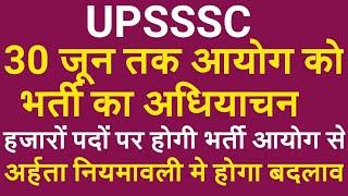 upsssc-30-