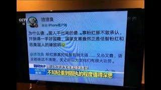 """2018年4月26日欢迎收看奇闻联播,今日主要内容有: 1.精准打击""""精日"""" """"..."""