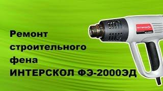 Ремонт строительного фена Интерскол ФЭ-2000ЭД.