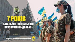 Легендарному батальйону «Донбас» – сім років!