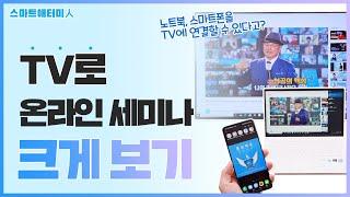 [스마트애터미人]TV와 노트북, 스마트폰 연결법! (f…