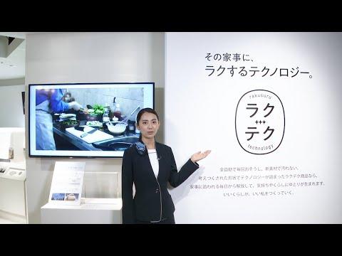 ラクテク①スゴピカ素材について(ショウルーム展示紹介)