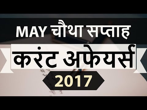 May 2017 4th week part 1 current affairs - IBPS,SBI,Clerk,Police,SSC CGL,RBI,UPSC,