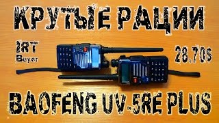 Обзор рации Baofeng UV-5RE Plus(Ссылка на BAOFENG UV-5RE PLUS - http://bit.ly/1KWtnKk Ссылка на BAOFENG UV-5R - http://bit.ly/1ItWunz Ссылка на BAOFENG UV-5RA ..., 2015-08-21T08:47:07.000Z)