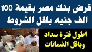 قرض بنك مصر لاصحاب المعاشات بقيمة 100 الف جنيه وباقل الضمانات