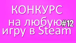 КОНКУРС НА ЛЮБУЮ ИГРУ В STEAM #12