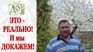 видео Черевишня » Садоводу, дачнику, огороднику.